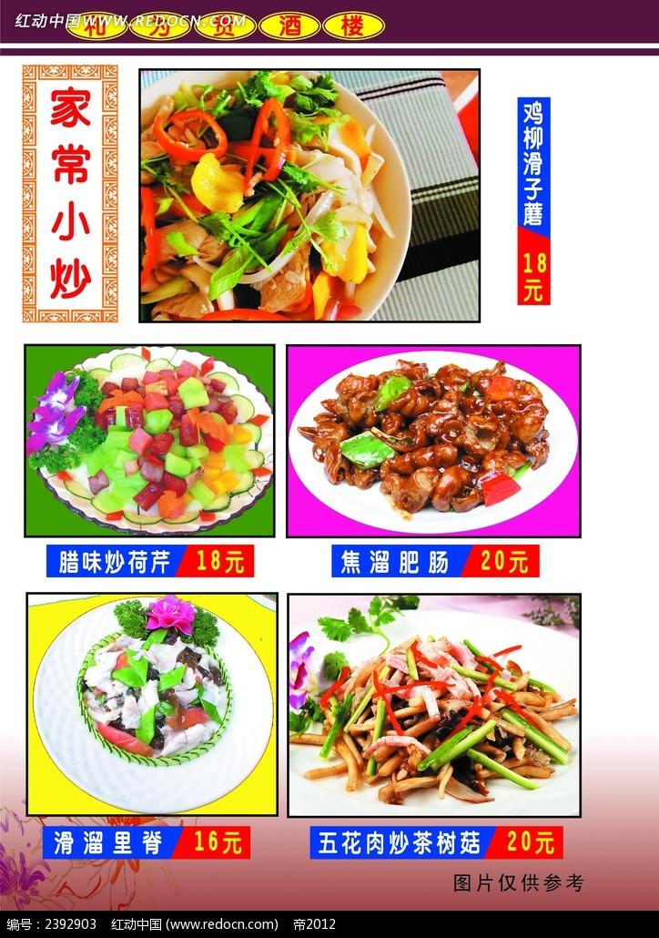 家常小炒菜牌展示psd免费下载_菜谱菜单素材