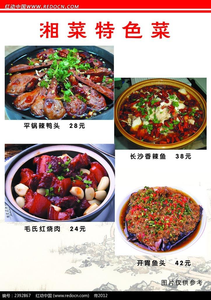 湘菜特色菜菜单PSD素材免费下载 编号2392867 红动网