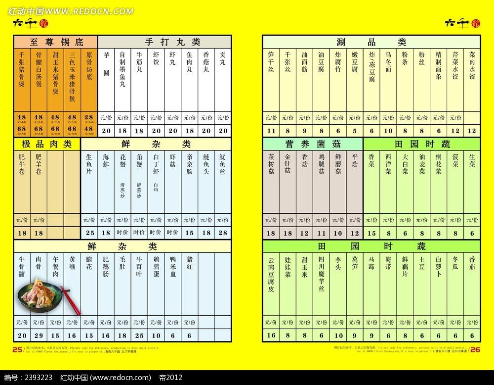 饮食行业 设计模板 分层素材 表格 黄色   菜谱模板 菜谱设计 菜单