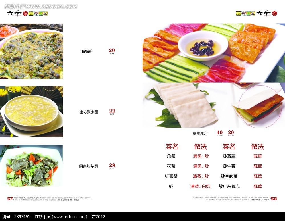 火锅配菜菜单