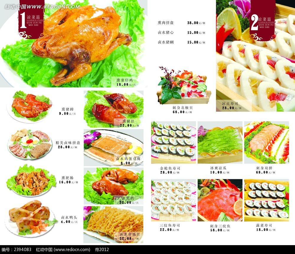 饭店 酒店菜单内页设计凉菜篇之一二页PSD素材免费下载 编号