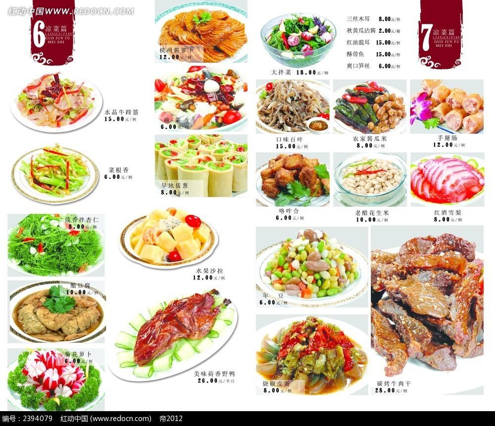 饭店 酒店 菜单 内页 设计凉菜 篇之六七页 菜谱