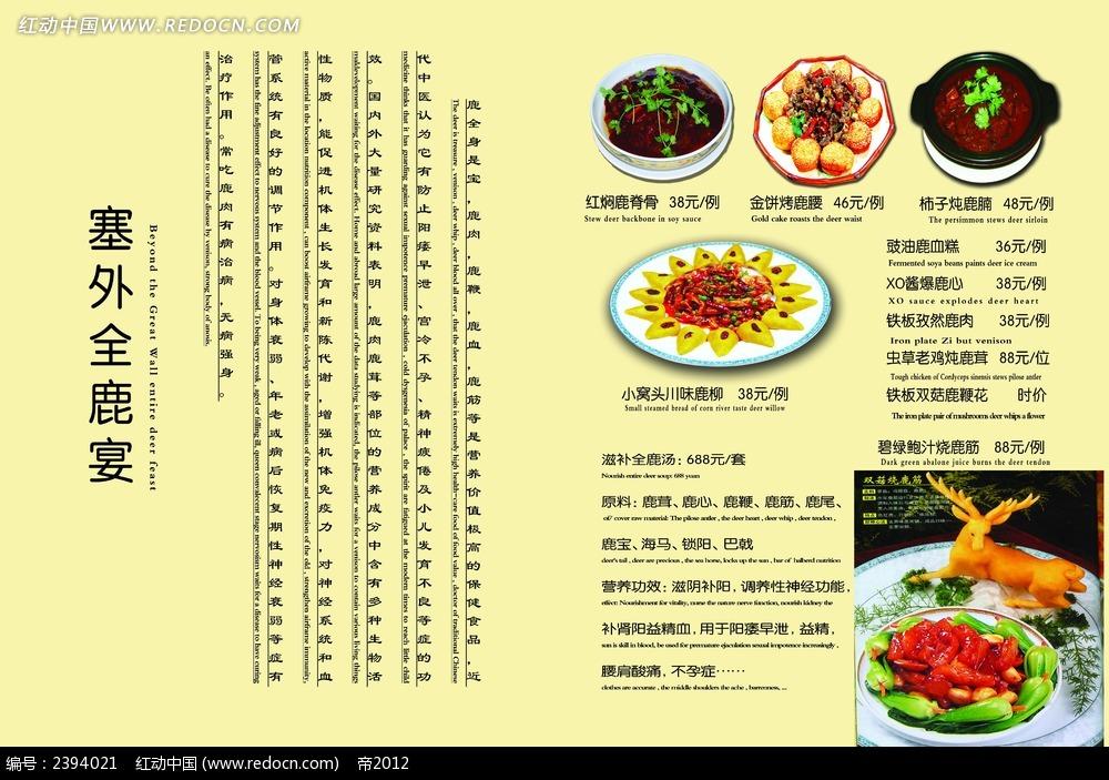 洛阳水席24道菜谱-宴会菜单 婚礼 宴会菜单