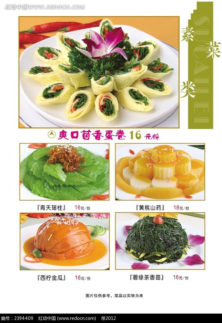 精美素菜菜谱模板设计