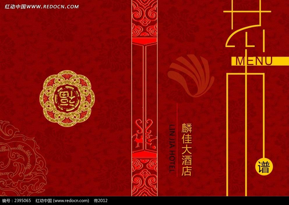 中式麟佳大酒店菜谱封面设计