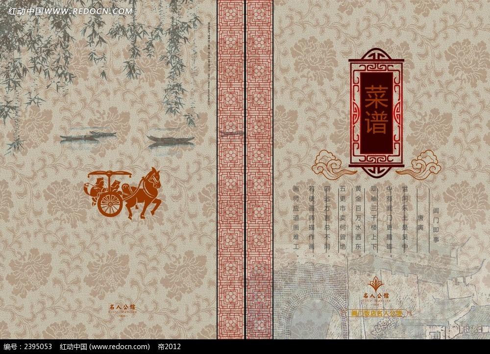 高档中式菜谱封面设计