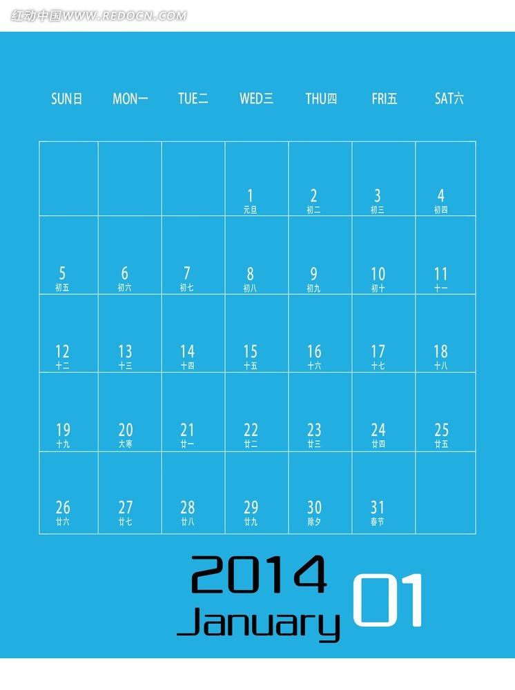 2014日历表