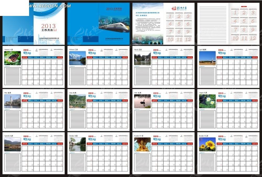 2013年工作月历设计图片