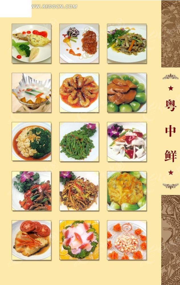 中国风菜谱内页设计-粤中鲜psd免费下载_菜谱菜单素材