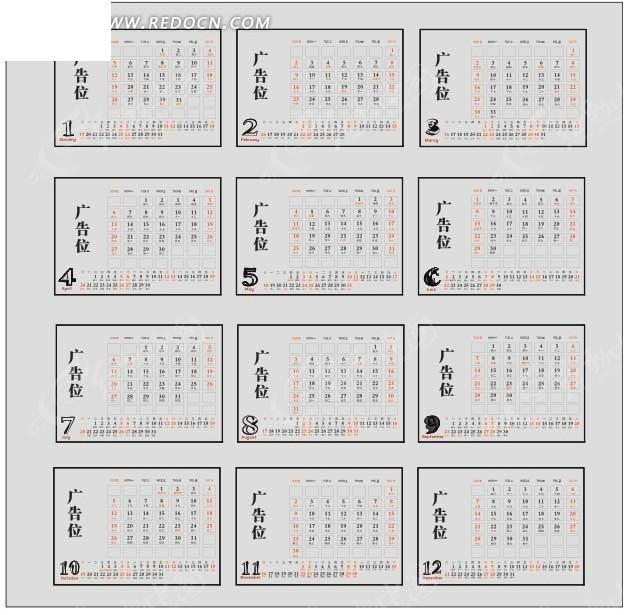 日历表_日历表2015_日历图片