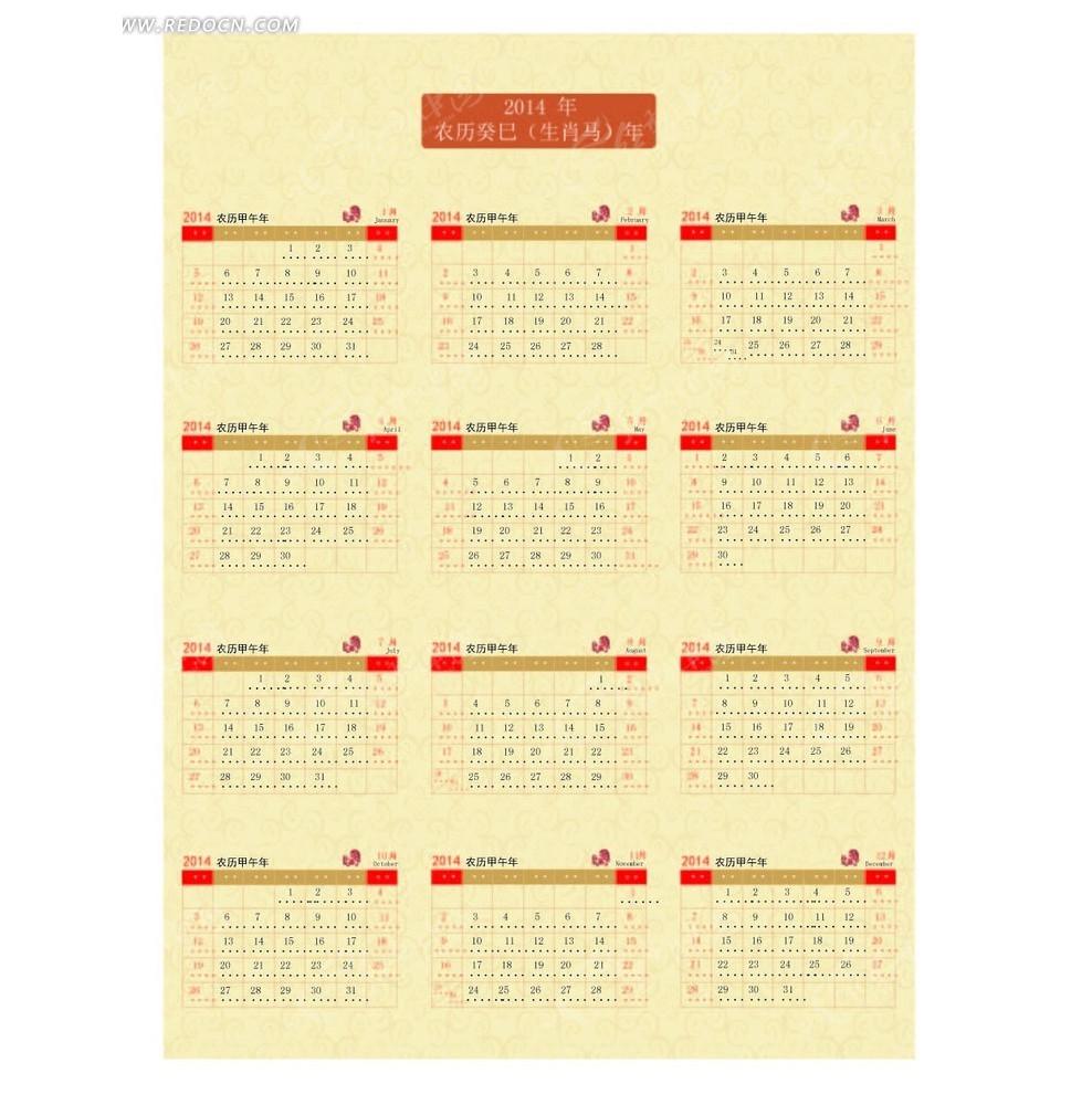 中国风2014年挂历日历表图片