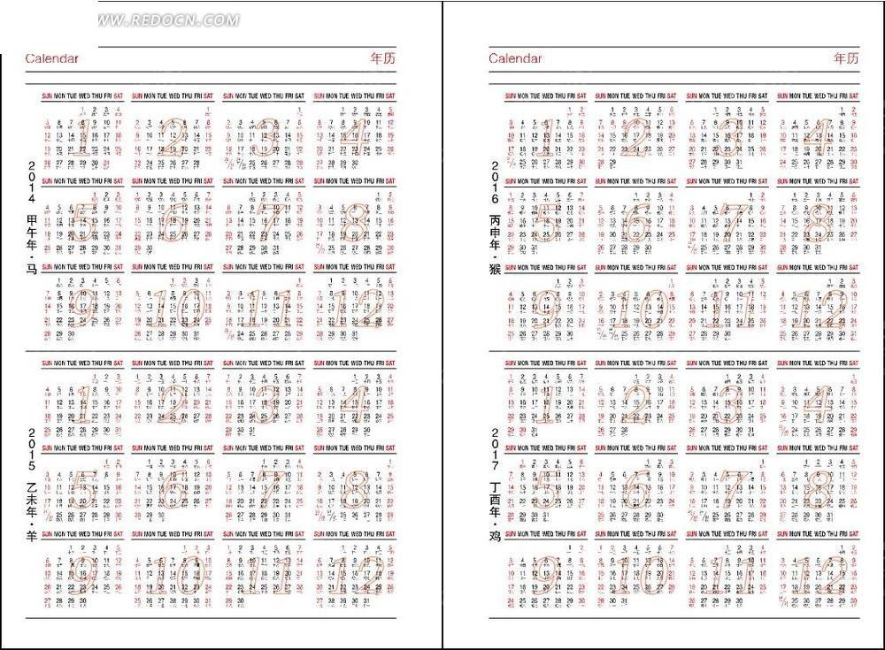2017年历 日历表图片