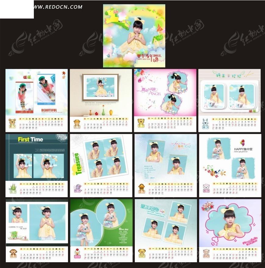 免费素材 psd素材 psd广告设计模板 日历台历 2014卡通儿童日历模板
