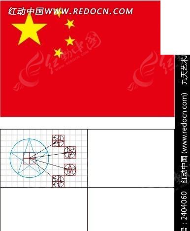 五星红旗 图标矢量图下载 2404060高清图片