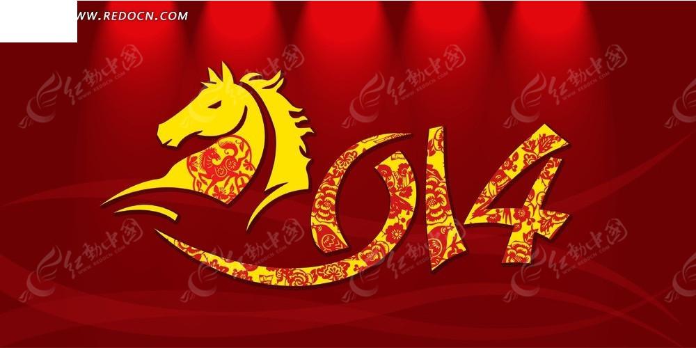2014马年海报背景_元旦春节