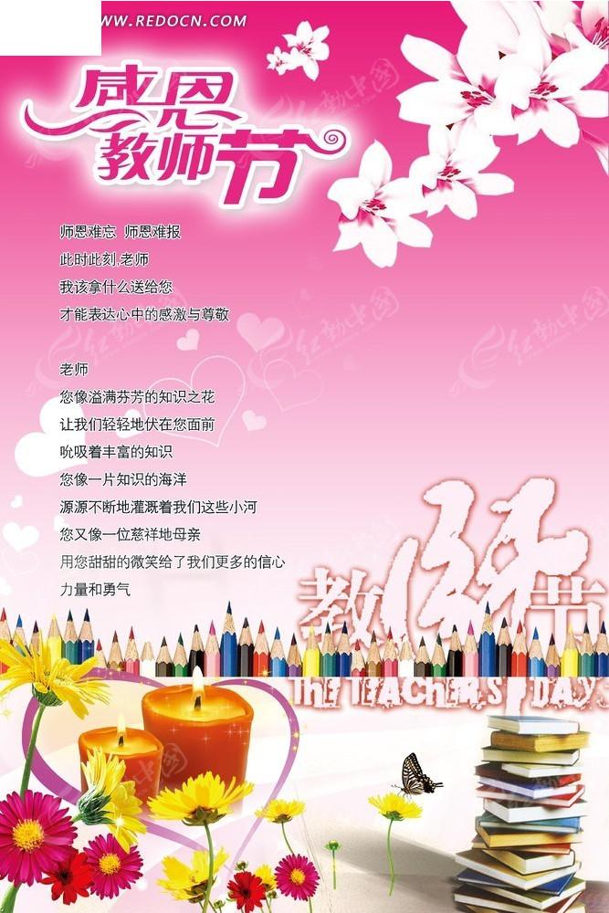 教师节颜料海报设计海报设计手绘pop海报设计;