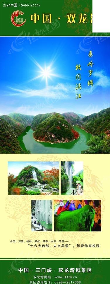 旅行社 双龙湾风景区宣传展架