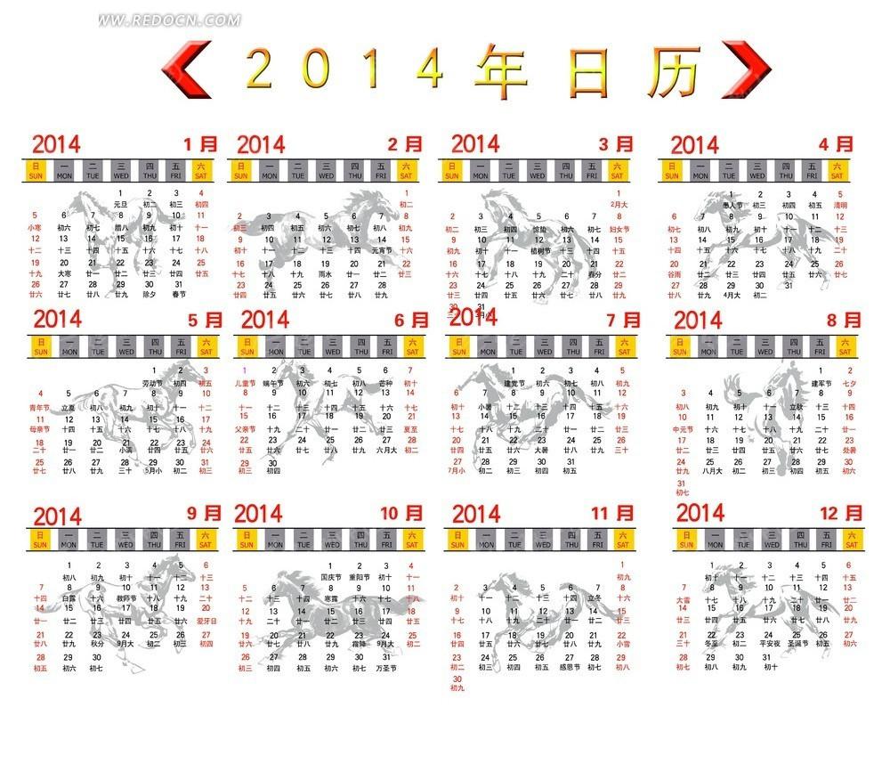 2014年全年日历表-psd广告设计模板下载图片