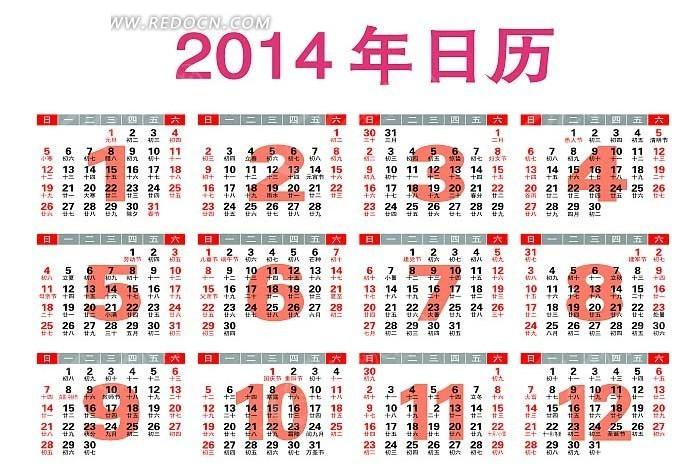 2014年日历表素材