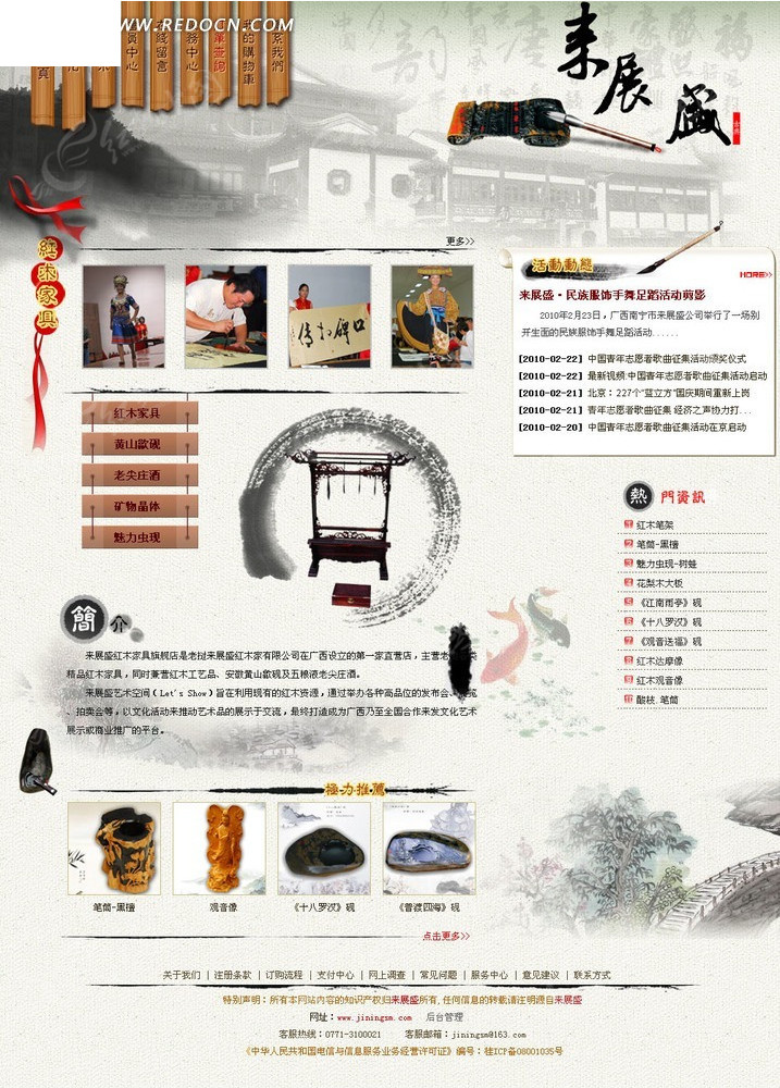 中国风网页模板psd源文件