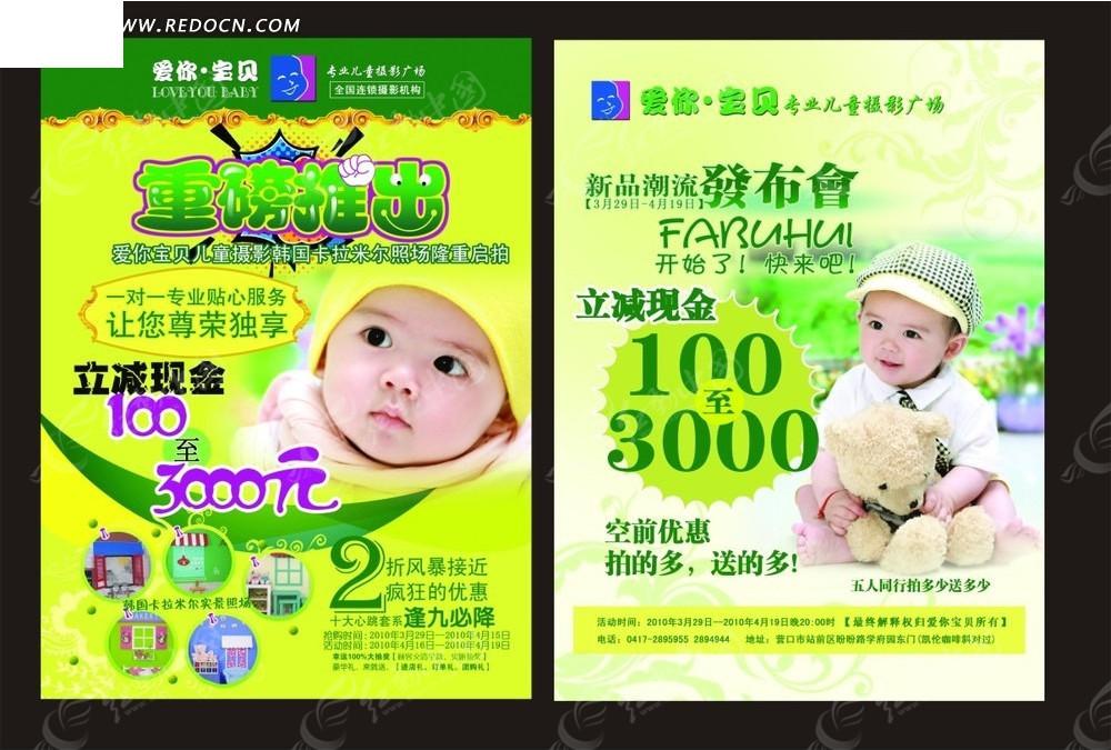 儿童摄影dm单版式设计图片