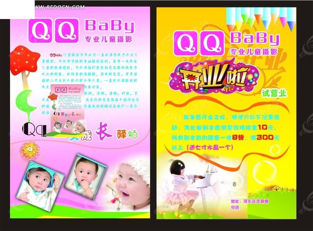儿童摄影开业宣传单页设计模板