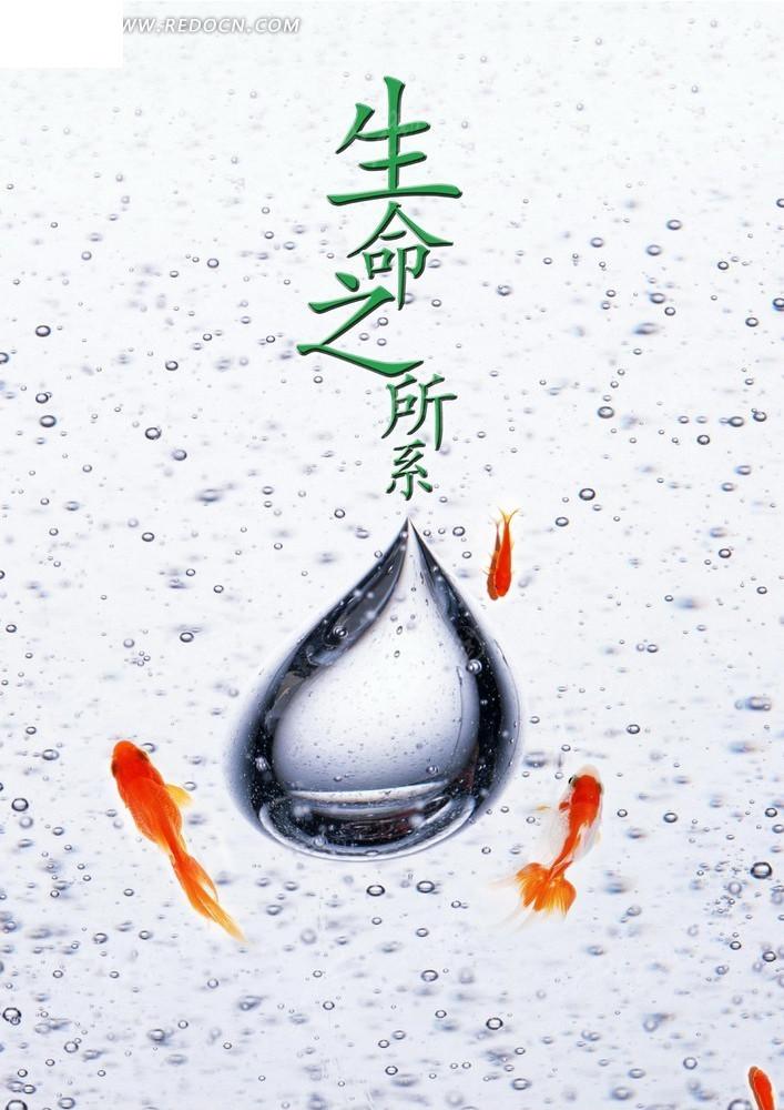 节约用水海报设计图片