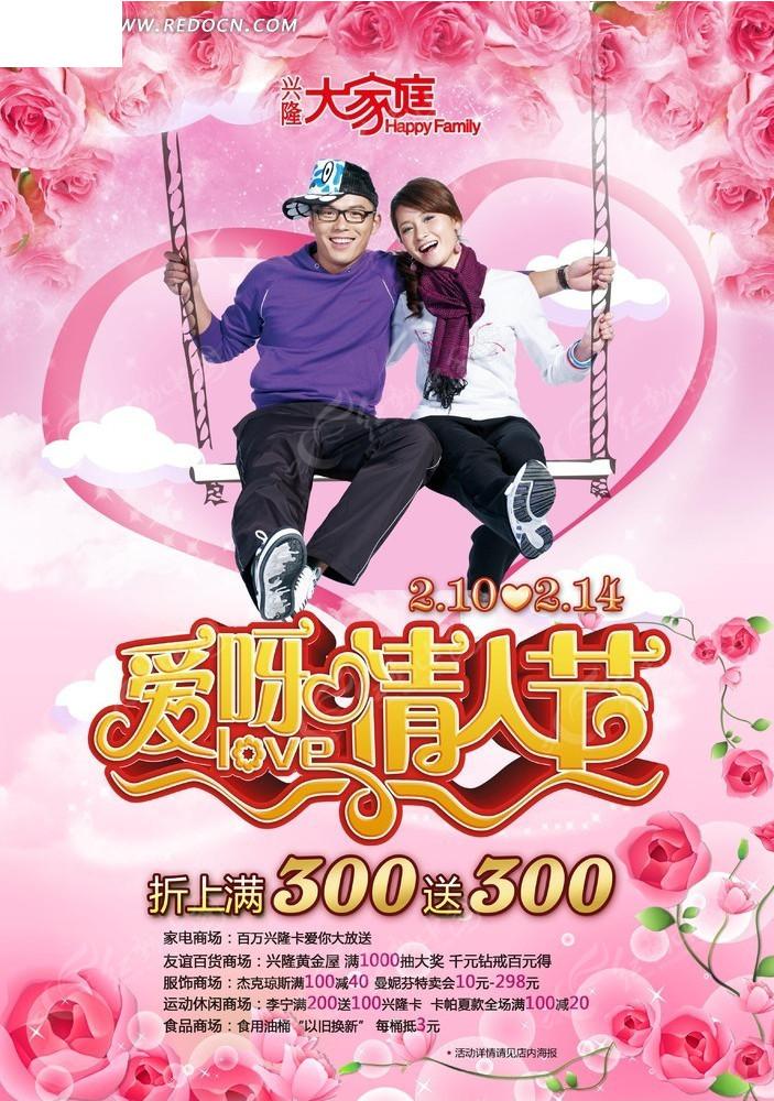 兴隆大家庭情人节买满就送促销活动海报设计
