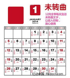 2014年日历表图片