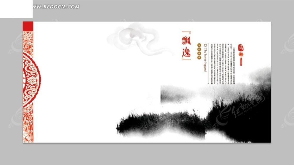 中国风海报素材图片