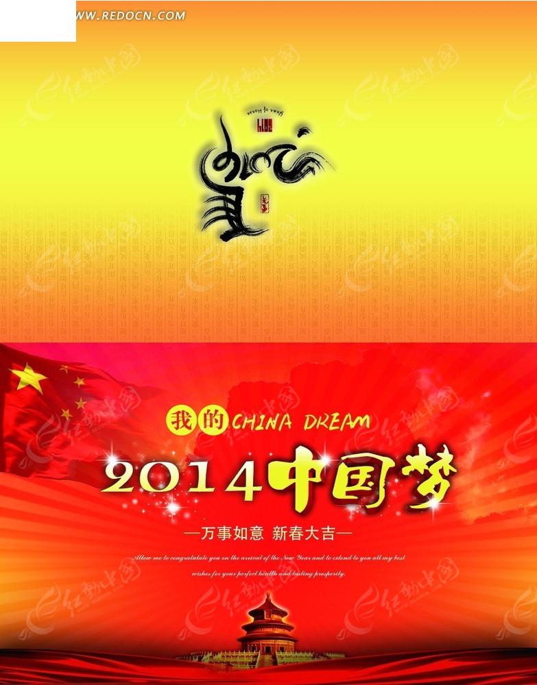 2014中国梦贺卡