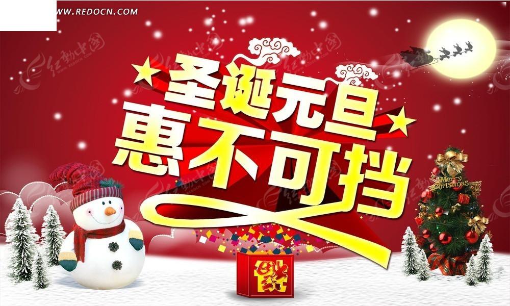 圣诞元旦活动海报PSD免费下载 圣诞节素材