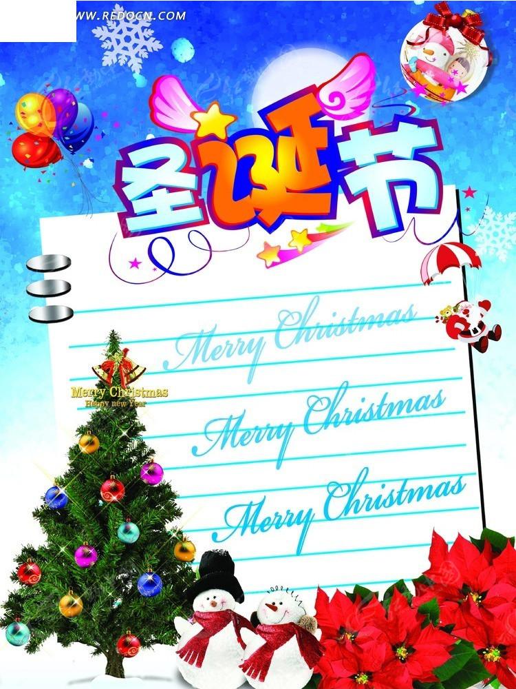 圣诞节卡通贺卡