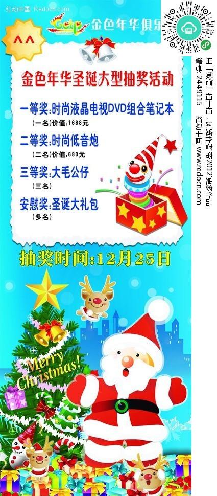 圣诞节抽奖活动海报