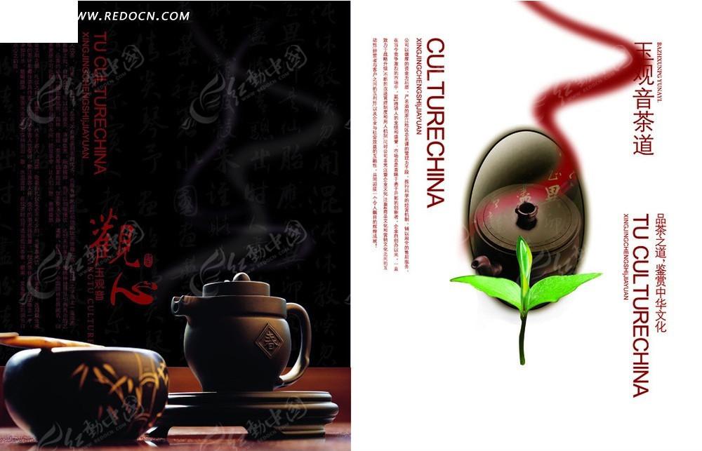 中国风茶文化画册内页 画册设计