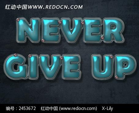 免费素材 字体下载 jpg图片 英文字体 never give up金属字体  请您分