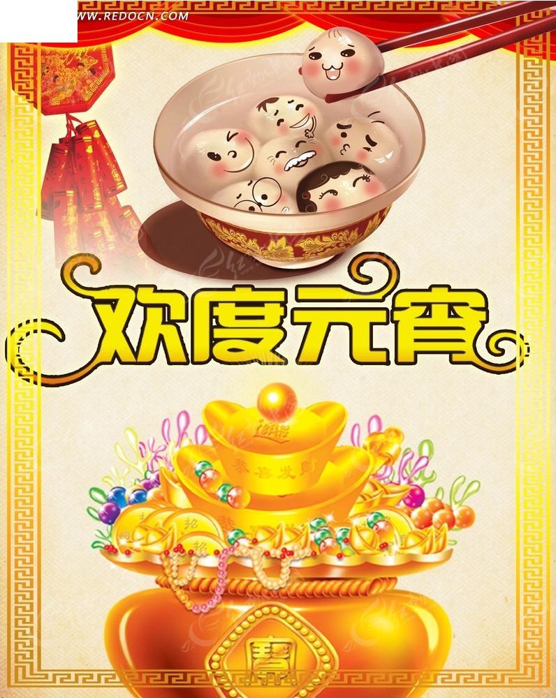 可爱汤圆欢度元宵海报设计