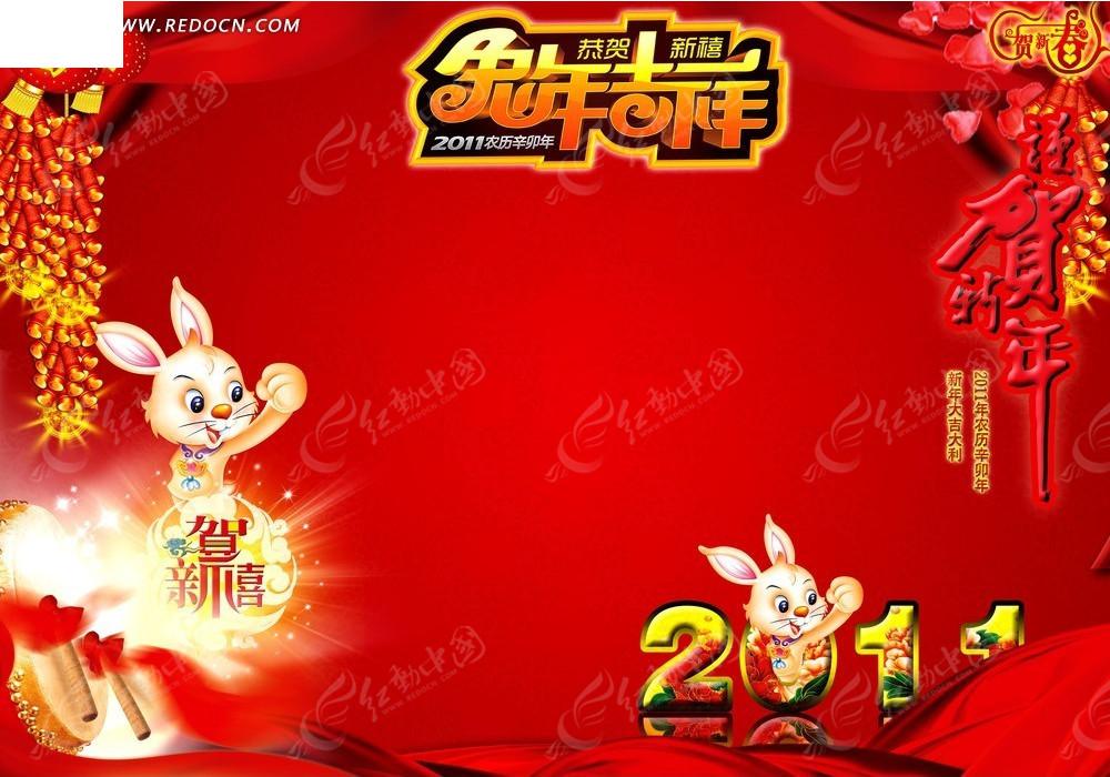 兔年吉祥背景素材图片
