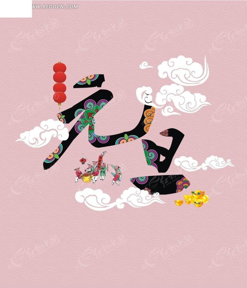 中国风元旦节日海报