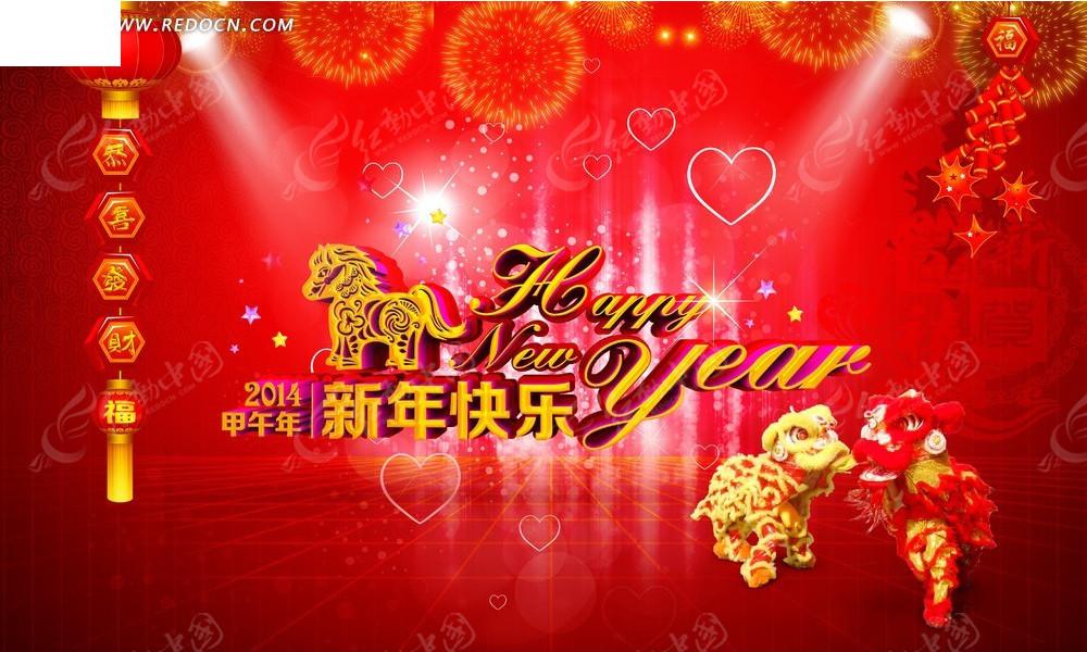 2014马年春节海报背景