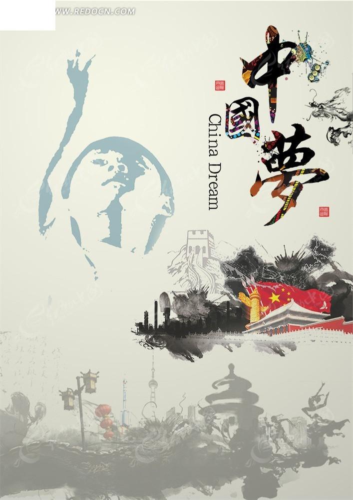 中国梦海报设计图片