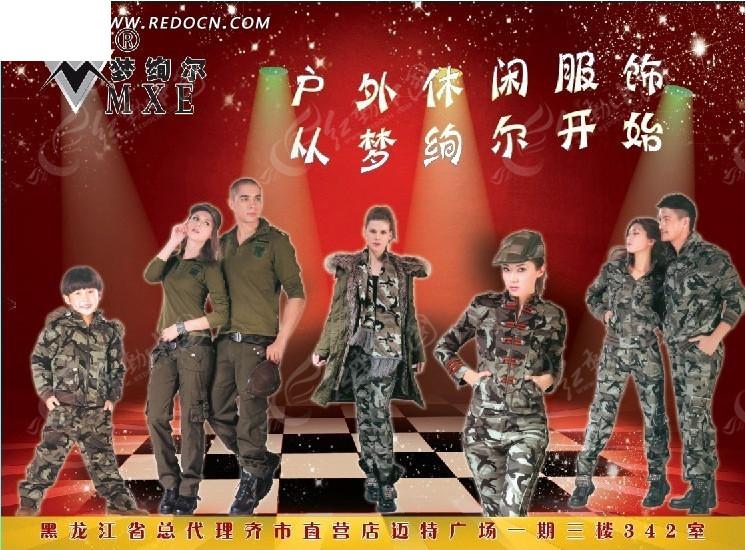 梦绚尔军旅服装宣传海报