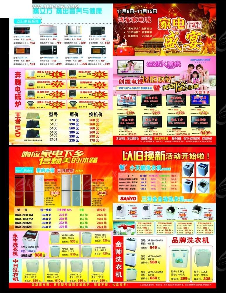 免费素材 psd素材 psd广告设计模板 宣传单|折页 家电下乡活动促销