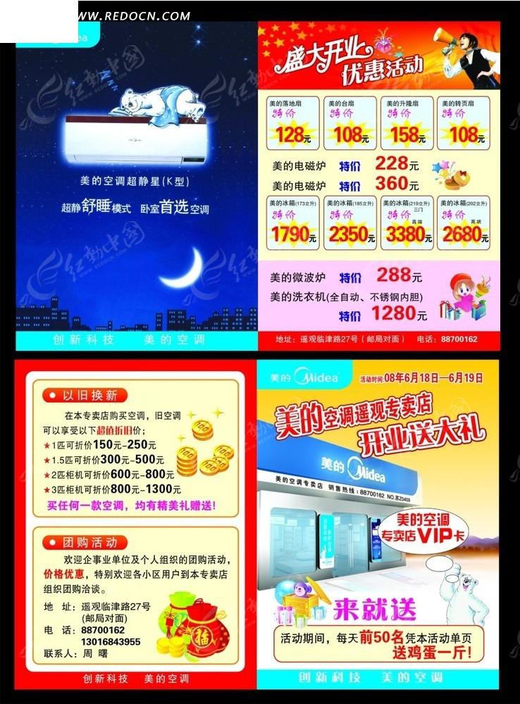 免费素材 psd素材 psd广告设计模板 宣传单|折页 家电商场开业活动