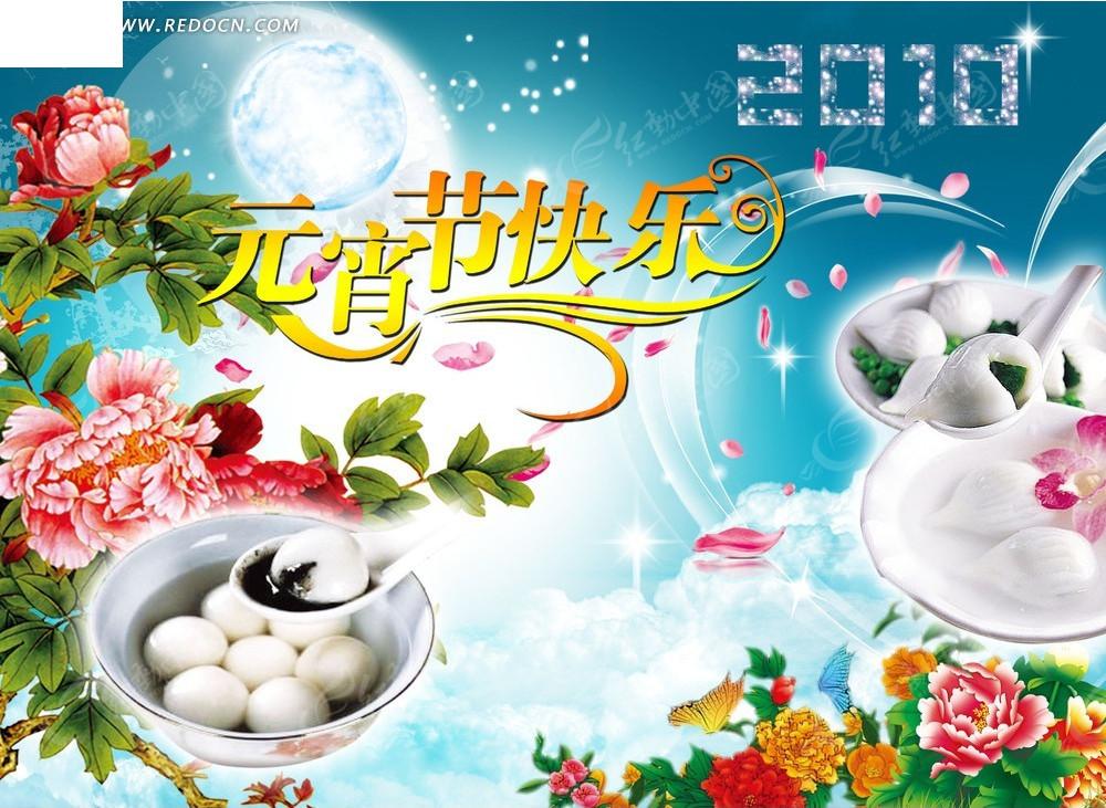 元宵节快乐中国风背景素材图片