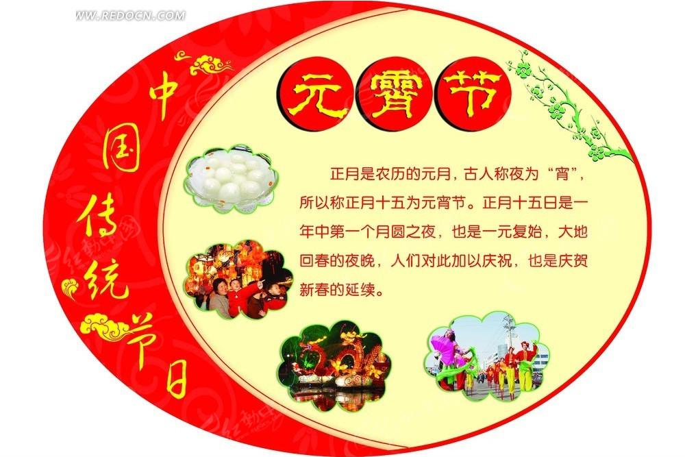 元宵节的来历_元宵节传统节日由来psd素材