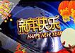 2014马年新年快乐