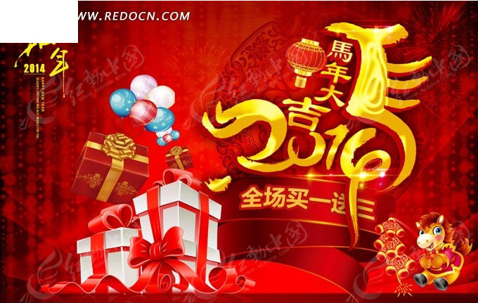 马年春节海报 艺术字 字体设计 立体字设计 古典背景 古典花纹 马年