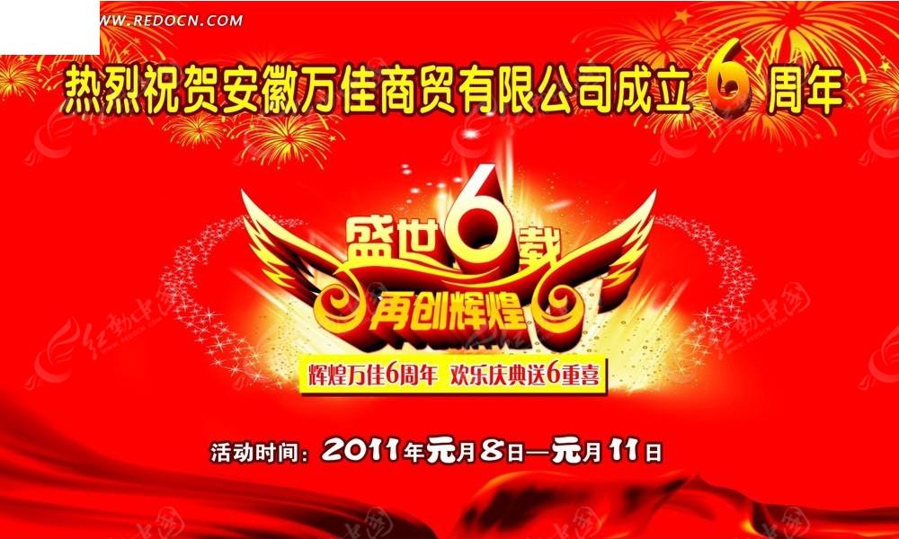 公司周年庆晚会背景