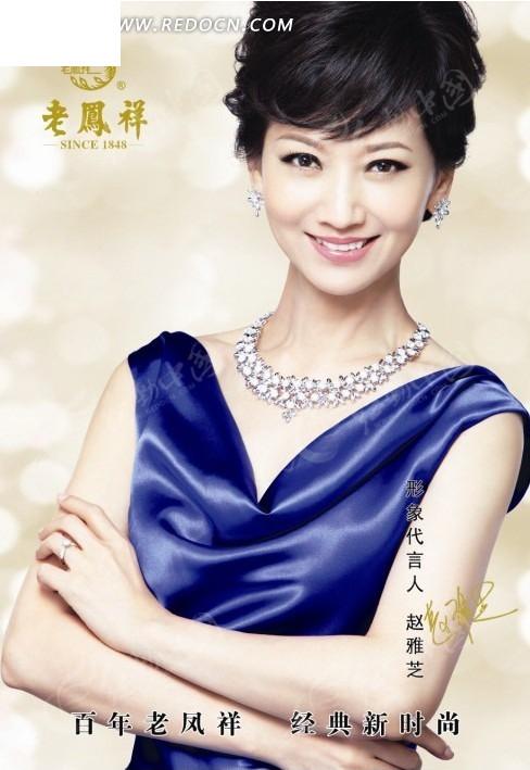 免费素材 psd素材 psd分层素材 人物 老凤祥珠宝海报设计  请您分享图片